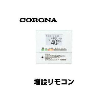 コロナ RSK-EG470AXP サブリモコン 2芯リモコンコード8m付 CORONA