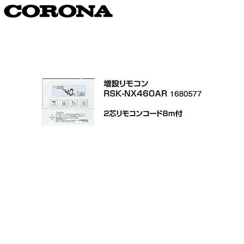 コロナ RSK-NX460AR 増設リモコン 2芯リモコンコード8m付 1680577 サブリモコン CORONA