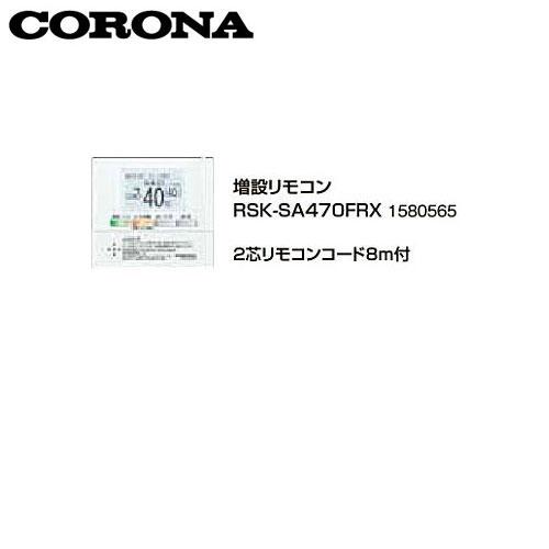 コロナ RSK-SA470FRX 増設リモコン 2芯リモコンコード8m付 1580565 サブリモコン CORONA