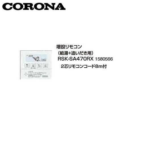 コロナ RSK-SA470RX 増設リモコン(給湯+追い炊き用) 2芯リモコンコード8m付 1580566 サブリモコン CORONA