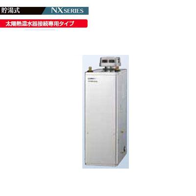 コロナ 石油給湯機器 貯湯式 屋外設置型 無煙突 UKB-NX460AR(ASS) ボイスリモコン付属タイプ 高級ステンレス外装 太陽熱温水器接続専用タイプ 石油給湯器