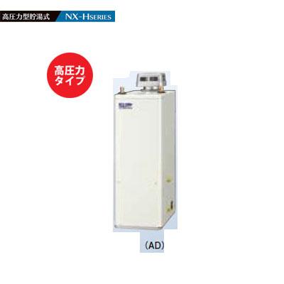 コロナ 石油給湯機器 高圧力型貯湯式 屋外設置型 無煙突 UKB-NX460HAR(AD) ボイスリモコン付属タイプ 石油給湯器