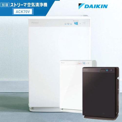 《あす楽対応》 DAIKIN 加湿 ストリーマ空気清浄器 ACK70V-W ホワイト ツインストリーマ TAFU タフフィルター ダイキン