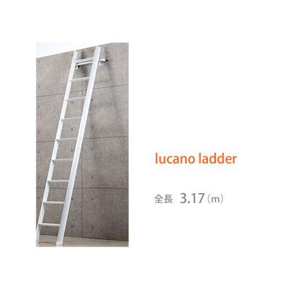 【送料無料】【lucano ladder (ルカーノラダー)】【ロフト用はしご】 全長3.17(m) ホワイト LML1.0-31