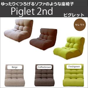 【送料無料】【ピグレット/Piglet】【2nd セカンド セレクト】ソファのような座椅子/リクライニングソファー/フロアチェア/ポケットコイル使用/ベージュ/コーヒーブラウン/フレッシュグリーン
