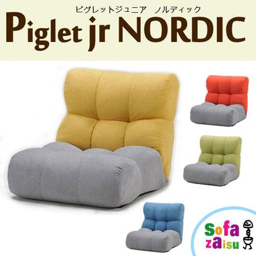 【Piglet Jr NORDIC/ピグレットジュニアノルディック】 ソファのような座椅子/リクライニングソファー/フロアチェア/ポケットコイル使用/レッドグレー/グリーングレー/ブルーグレー/イエローグレー ピグレットjr北欧 ツートン