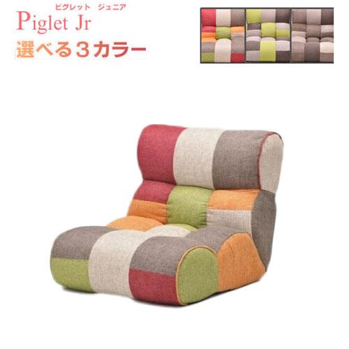 【Piglet Jr/ピグレットジュニア】 ソファのような座椅子/リクライニングソファー/フロアチェア/ポケットコイル使用/マルチ/トーン/フォレスト ピグレットjr