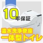 あんしん修理サポート 温水洗浄便座一体型トイレ 10年延長保証