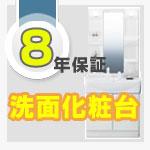あんしん修理サポート 洗面化粧台 8年延長保証