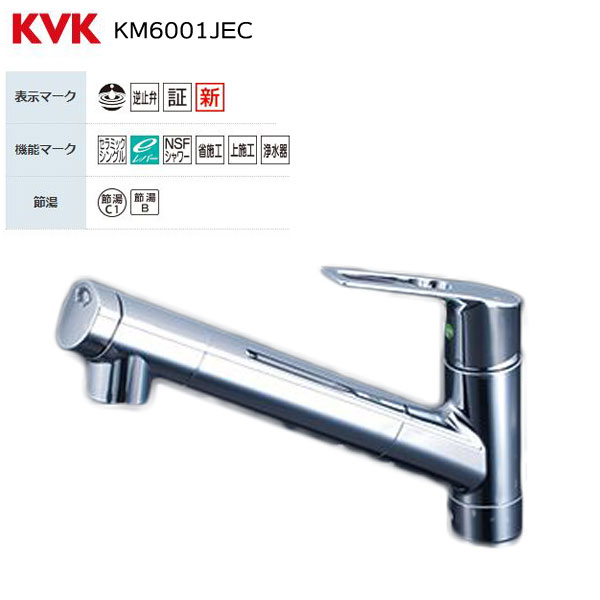KVK KM6001JEC 浄水器内蔵シングルレバー式シャワー付混合栓 eレバー ケーブイケー
