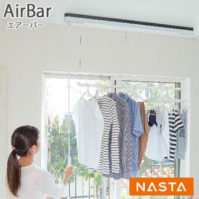昇降式屋内物干 昇降式屋内物干  AirBar エアバー 天井取付タイプ ロング タイプ (幅2.2m)ナスタ/NASTA 物干し ポール 室内 洗濯物干し おしゃれ 室内干し KS-NRP023