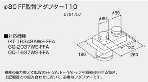NORITZ(ノーリツ) 給排気延長部材 φ80 FF取替アダプター110 0701757