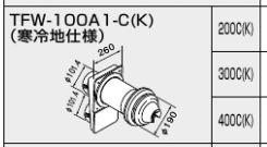 NORITZ(ノーリツ)給排気トップ(寒冷地仕様)TFW-100A1-C(K)L 300C(K)L 壁厚250~350ミリ 0705572