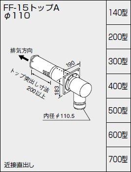 NORITZ(ノーリツ) 給排気トップ FF-15トップAφ110 500型   壁厚400~500ミリ 0794205