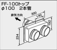 ノーリツ FF-100トップ φ100 2本管 200型 適応壁厚130-210mm
