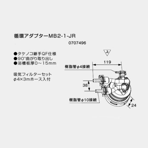 【ノーリツ】 マイクロバブル対応 循環アダプター MB2-1-JR 0707496