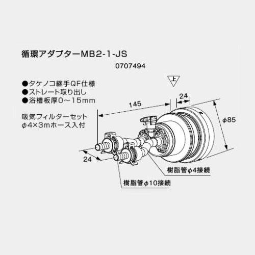 【ノーリツ】 マイクロバブル対応 循環アダプター MB2-1-JS 0707494