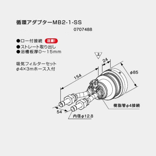 【 ノーリツ】 マイクロバブル対応 循環アダプター MB2-1-SS 0707488