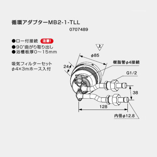 【 ノーリツ】 マイクロバブル対応 循環アダプター MB2-1-TLL 0707489