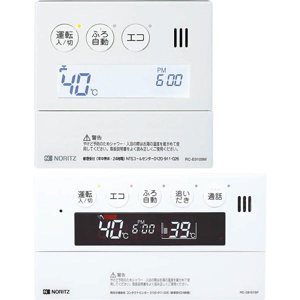 【ノーリツ】 RC-E9101P-1 インターホン付マルチリモコン エネルック機能付 RC-E9101P-1マルチリモコン RC-E9101P-1マルチ