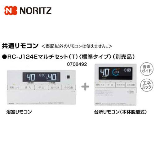 ノーリツ 共通リモコン RC-J124E (マルチセット) 標準タイプ 0708492