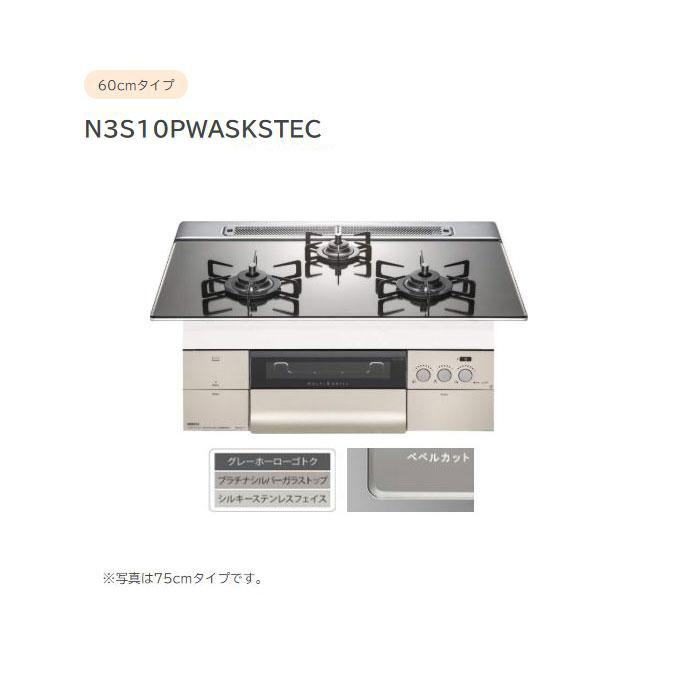 ノーリツ プログレ N3S10PWASKSTEC 60cm幅 ビルトインコンロ 都市ガス LPG PROGRE ビルトインガスコンロ NORITZ