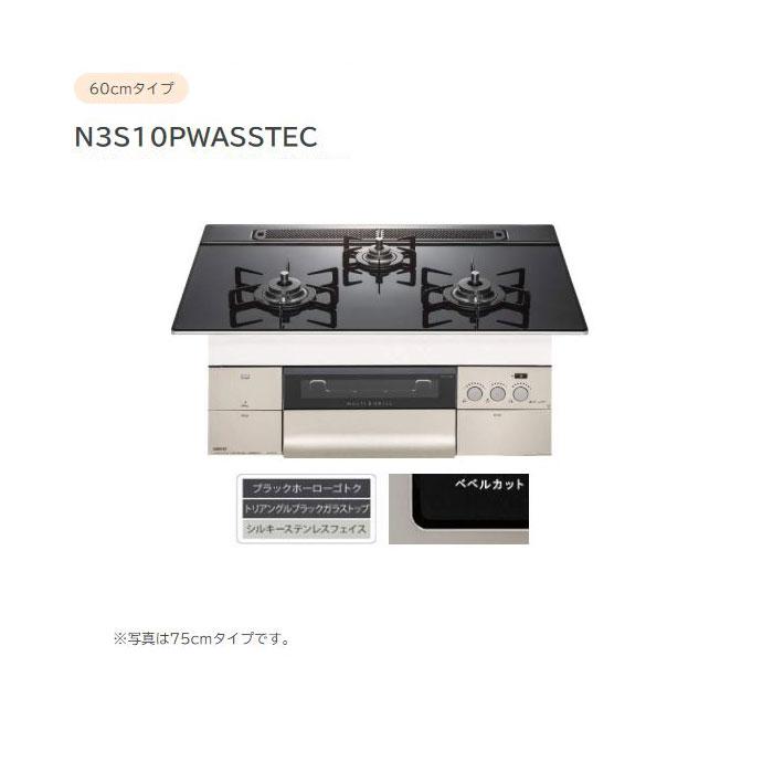 ノーリツ プログレ N3S10PWASSTEC 60cm幅 ビルトインコンロ 都市ガス LPG PROGRE ビルトインガスコンロ NORITZ