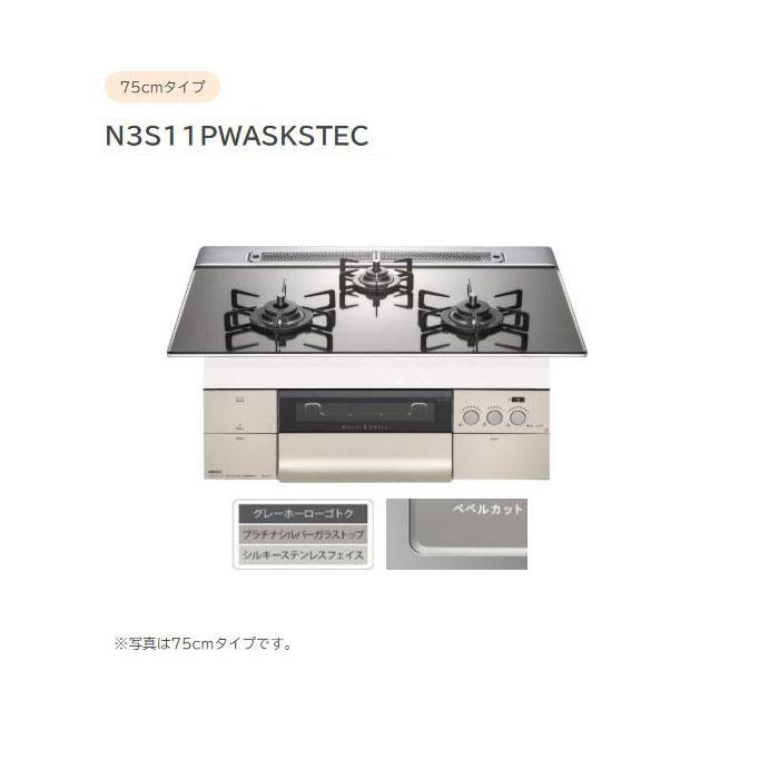 ノーリツ プログレ N3S11PWASKSTEC 75cm幅 ビルトインコンロ 都市ガス(12・13A) LPG(プロパンガス) PROGRE ビルトインガスコンロ NORITZ