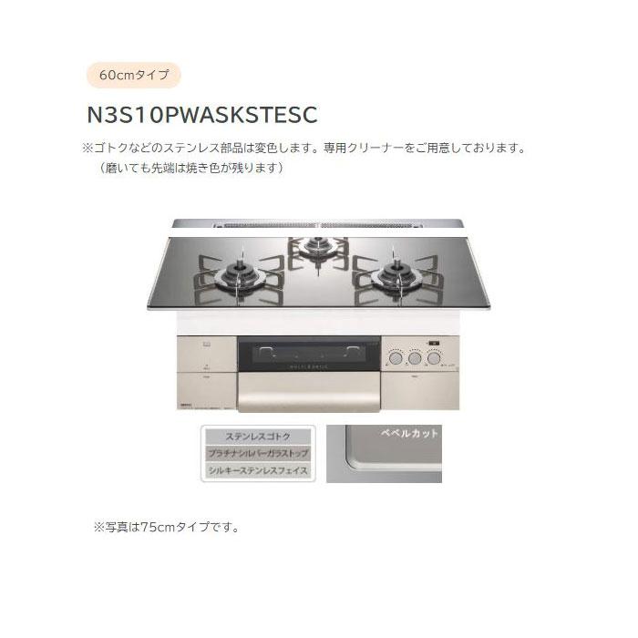ノーリツ プログレ N3S10PWASKSTESC 60cm幅 ビルトインコンロ 都市ガス(12・13A) LPG(プロパンガス) PROGRE ビルトインガスコンロ NORITZ