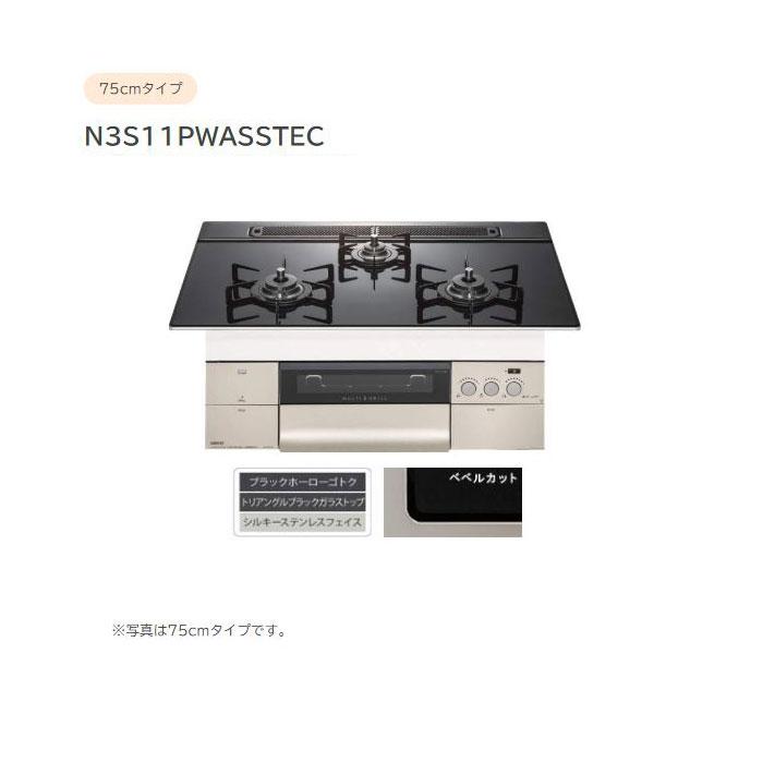 ノーリツ プログレ N3S11PWASSTEC 75cm幅 ビルトインコンロ 都市ガス LPG PROGRE ビルトインガスコンロ NORITZ