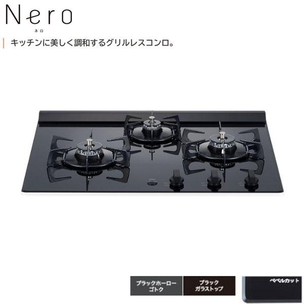 ノーリツ Nero N3C20KSSEL 60cmタイプ ビルトインコンロ グリルレス ネロ 都市ガス LPG選択可能 ビルコン 0513U01 0513U07 NORITZ