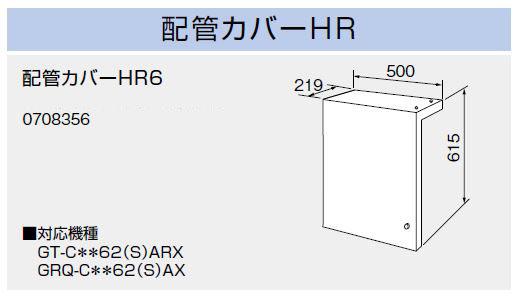 ★★★★ NORITZ(ノーリツ) 配管カバーHR6 0708356