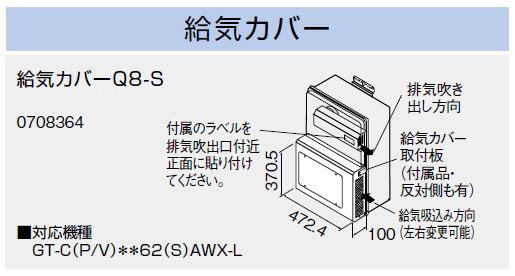 ★★★★ NORITZ(ノーリツ) 給気カバーQ8-S 0708364