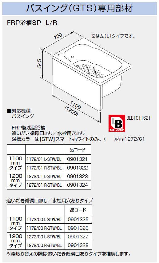 ★★★★ NORITZ(ノーリツ) バスイング(GTS)専用部材 FRP浴槽SP 1100mmタイプ 1172/C1 R-STW/BL 0901322