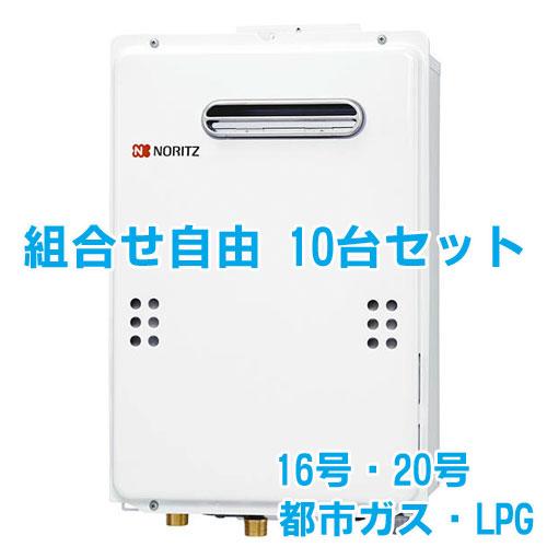 買得 《》 10台セット 組み合わせ自由 ノーリツ給湯器 GQ-1639WE GQ-1639WS GQ-2039WS 都市ガス LPG 選択可能 き NORITZ, 袋井市 ddfceeb5
