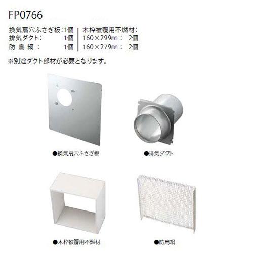 ノーリツ プロペラ換気扇取り替えセット FP0766 ノンフィルタータイプレンジフードB 賃貸物件にも リノベーション NORITZ