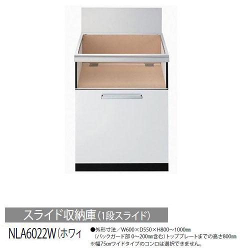 ノーリツ スライド収納庫(1段スライド) NLA6022W(ホワイト)