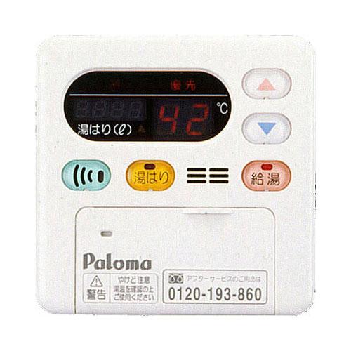 ★★★★パロマ MC-115V EWHFS用ボイスリモコン 台所リモコン Paloma