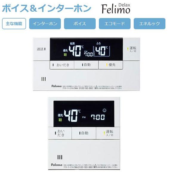 パロマ MFC-E226D ボイス&インターホン マルチセット リモコン 浴室リモコン 台所リモコン Paloma