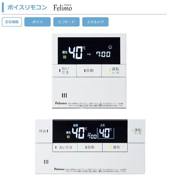 パロマ MFC-E226V ボイス マルチセット リモコン 浴室リモコン 台所リモコン Paloma