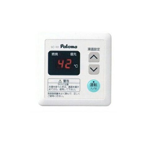 ★★★★パロマ SC-101 EWHFS用スタンダードリモコン 浴室リモコン Paloma