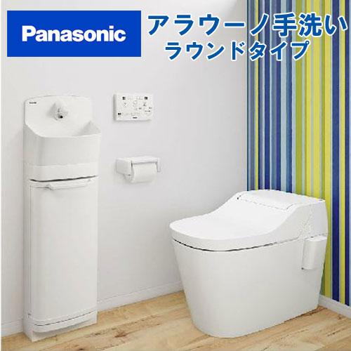 アラウーノ 手洗い 自動水栓 GHA8FC2JSS/GHA8FC2JSS7(寒冷地仕様) 床給水・床排水 ラウンドタイプ キャビネット Panasonic パナソニック