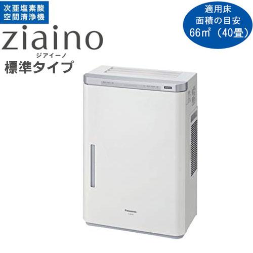 《あす楽対応》 数量限定 パナソニック ジアイーノ 標準タイプ F-JDL50-W ~40畳まで 次亜塩素酸 空間清浄機 コンパクトタイプ 次亜塩素酸(電解水)含浸のフィルターで除菌・脱臭 空気清浄器 Panasonic