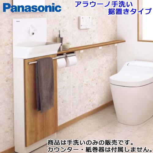 XGHA7FS2S□SK タイプB (木目柄) 手動水栓 床給水・床排水 据置きタイプ 手洗い本体:GHA7FS2SSK 扉:GHA1T2□ アラウーノ 手洗い Panasonic パナソニック