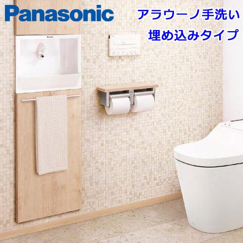XGHA7FU2S□S タイプA (ベリティス木目柄/鏡面) 手動水栓 床給水・床排水 埋め込みタイプ 手洗い本体 : GHA7FU2SS 扉 : GHA1T2□ アラウーノ 手洗い Panasonic パナソニック