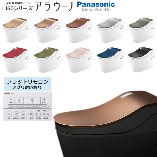 XCH1502□□ フラットリモコン (アプリ対応) 配管セット (CH150F) 付 排水タイプ:床排水 標準タイプ 全自動おそうじトイレ アラウーノ L150シリーズ タンクレストイレ パナソニック Panasonic