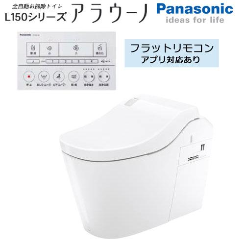 《あす楽対応》 XCH1502WS フラットリモコン (アプリ対応) 配管セット (CH150F) 付 排水タイプ:床排水 標準タイプ カラー:ホワイト (WS) 全自動おそうじトイレ アラウーノ L150シリーズ タンクレストイレ パナソニック Panasonic