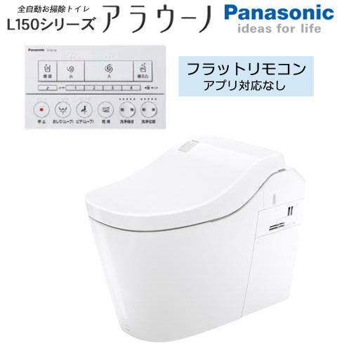 XCH1501WSN フラットリモコン (アプリ対応なし) 配管セット (CH150F) 付 排水タイプ:床排水 標準タイプ カラー:ホワイト (WS) 全自動おそうじトイレ アラウーノ L150シリーズ タンクレストイレ パナソニック Panasonic