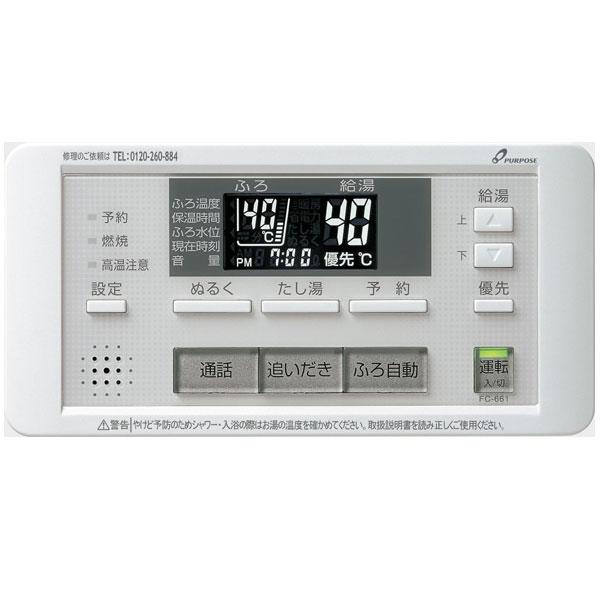 パーパス 浴室リモコン FC-661-W インターホン PURPOSE インターフォン機能付き インターホン機能付き