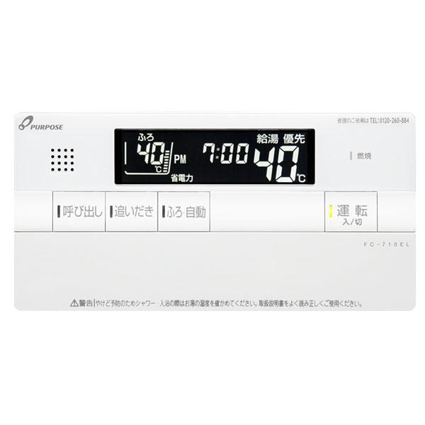 パーパス 浴室リモコン FC-710EL 呼び出し機能・エコ運転ボタン付 PURPOSE